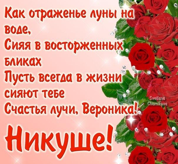 С днём рождения поздравления вероника