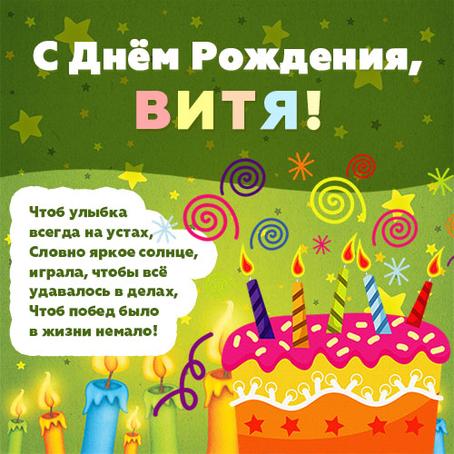 картинки с днем рождения виктор