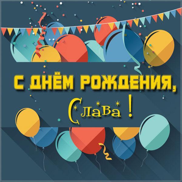 Днем рождения, открытка именные мужские