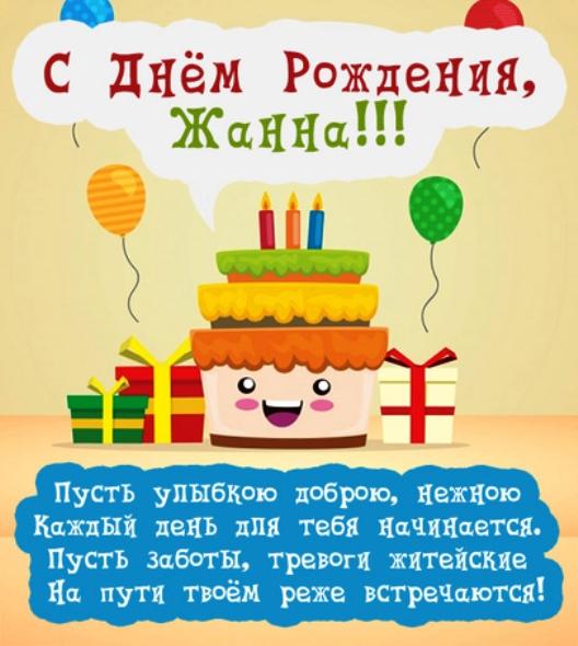 Поздравление с днем рождения коннице 60