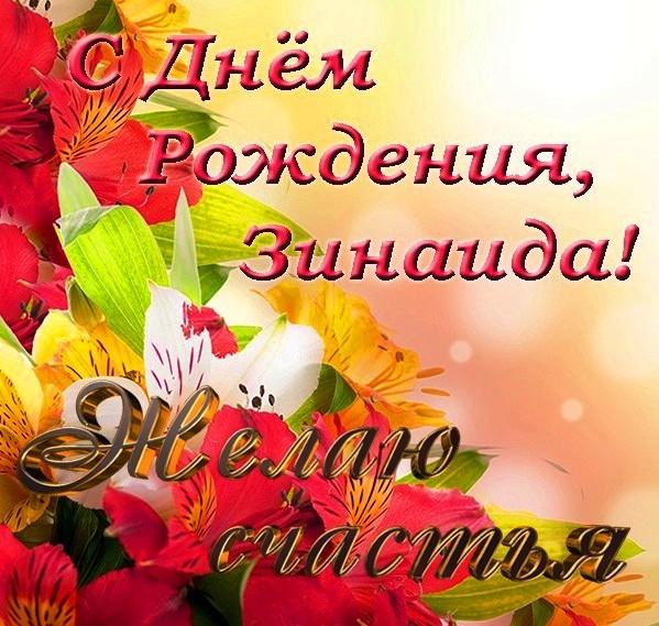 Корзина, открытка с днем рождения с именем зина