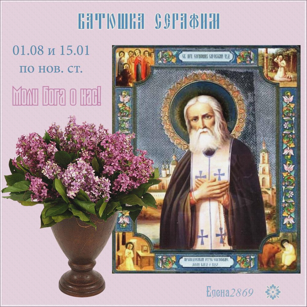открытки с днем рождения серафима саровского уловах