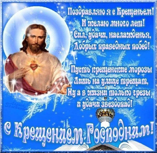 открытки с наступающим крещением господним