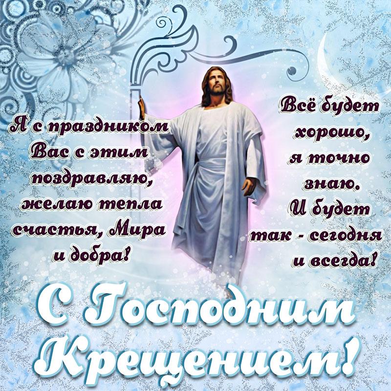 Поздравления с крещением близкими