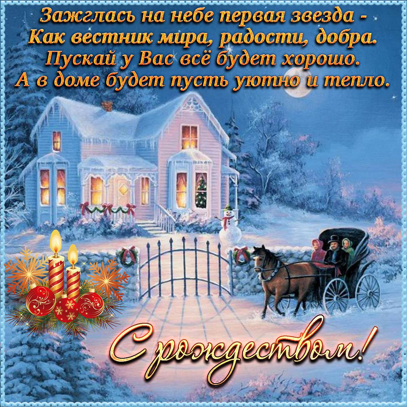 поздравительные картинки с наступающим рождеством клиники городе ставрополь