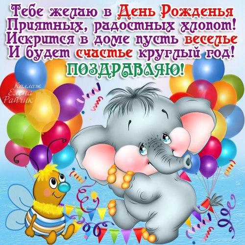 поздравления с днем рождения дочери племянника