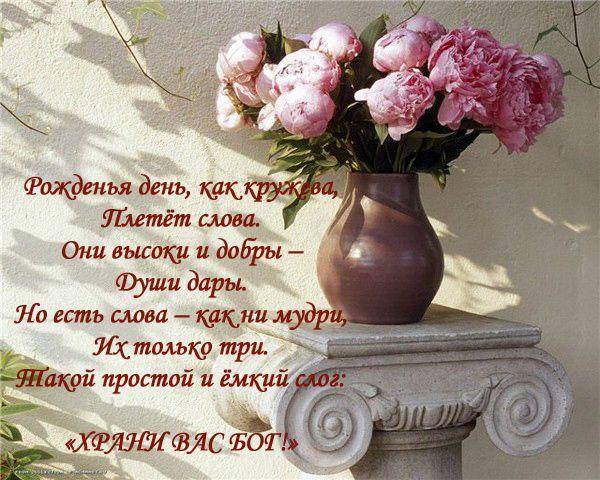 pravoslavnie-otkritki-pozdravleniya foto 11