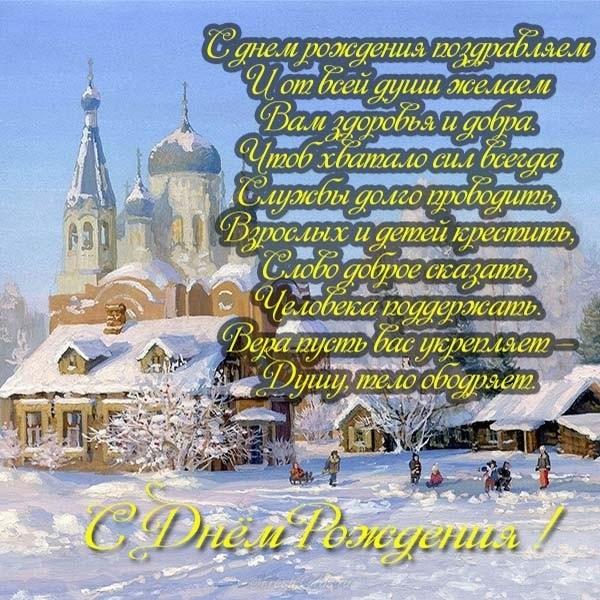 Открытки с днем рождения православные для священника