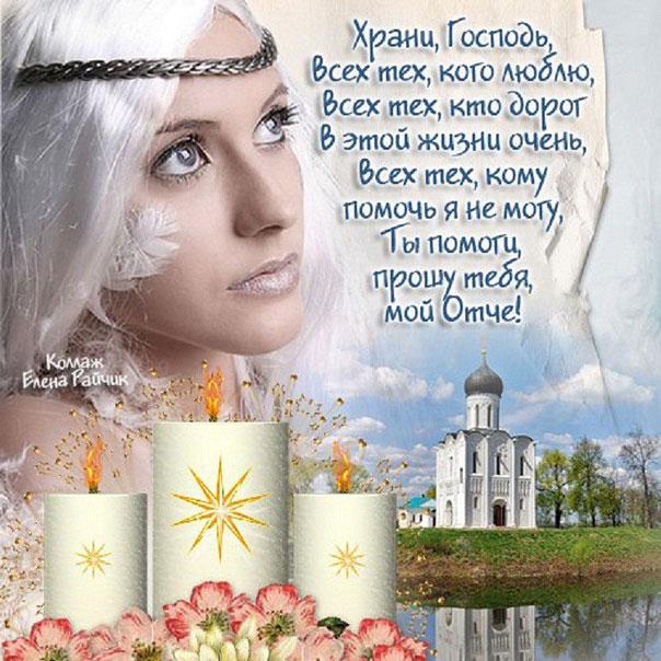 pravoslavnoe-pozdravleniya-s-dnem-rozhdeniya-kartinki foto 7