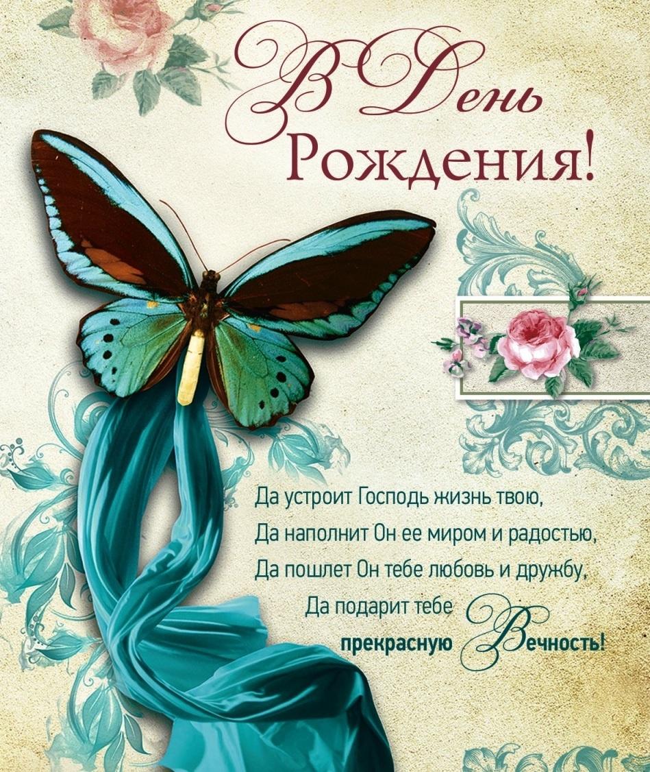 Красивая православная открытка с днем рождения