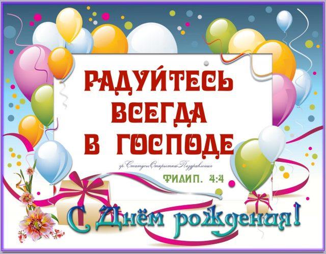 С днем рождения верующему человеку женщине