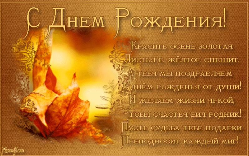 Поздравления с днем рождения кто родился осенью