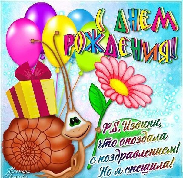 поздравление на день рождения с опозданием на один день