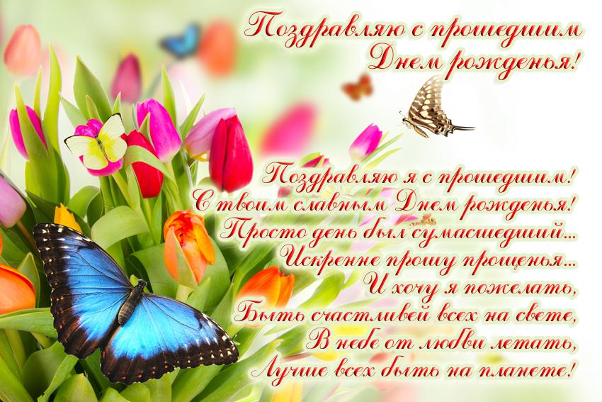 открытка с запоздалым поздравлением с днем рождения флористика форме букетов
