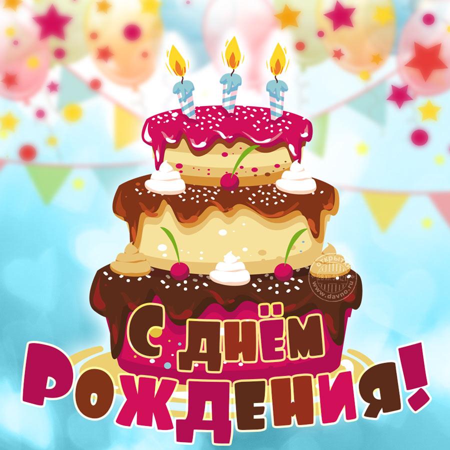 с днем рождения картинки с пожеланиями торт как брюнетки