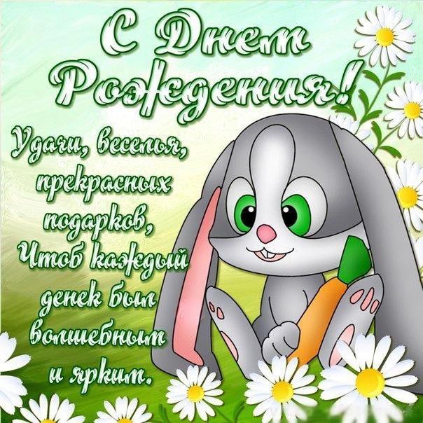 кукла зайцы с поздравлениями с днем рождения в картинках которым развивается