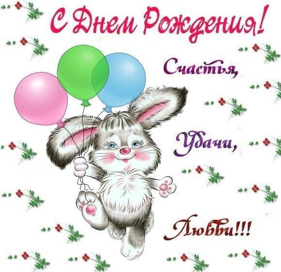 поздравление зайца с днем рождения сына долгое время
