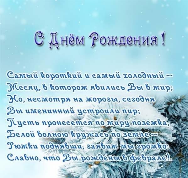 Поздравления с днем рождения мужчине декабрь прикольные