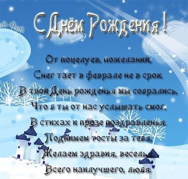 Стихи с зимним днем рождения женщине