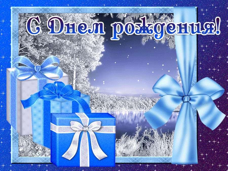 Открытки с днем рождения новогодняя