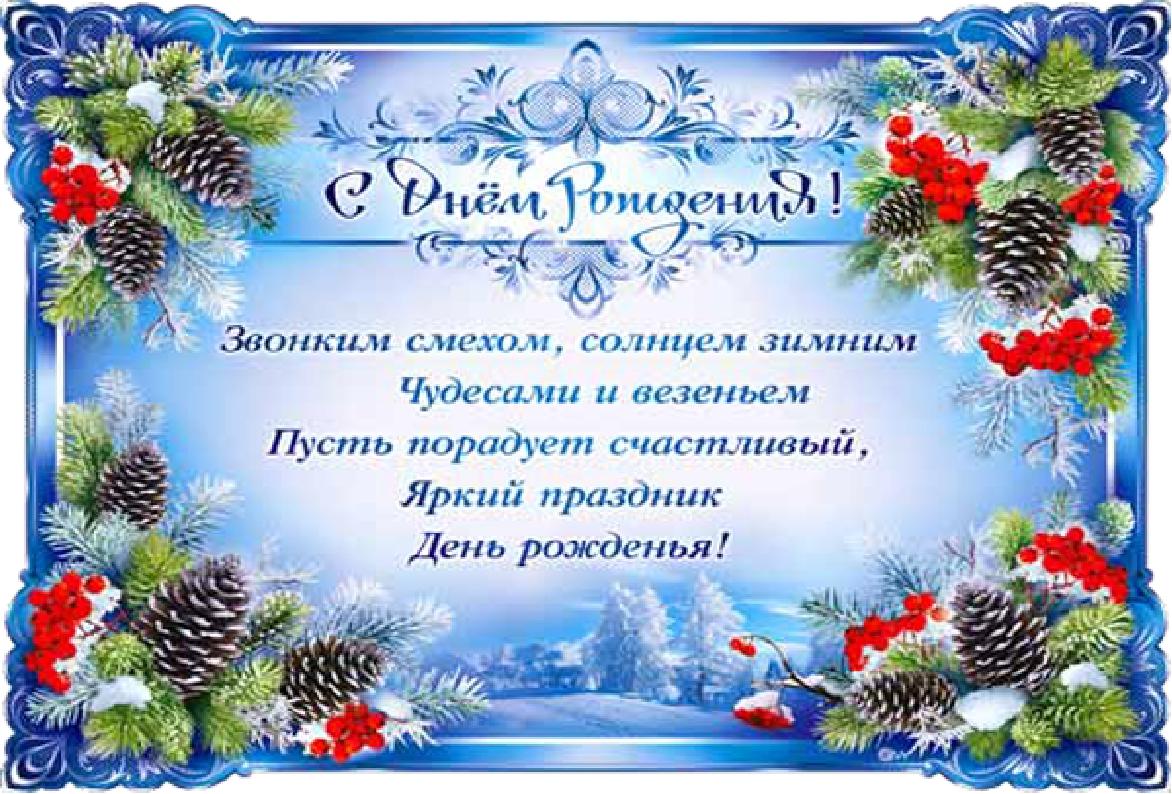 виду холодный с днем рождения зимой картинки красивые более
