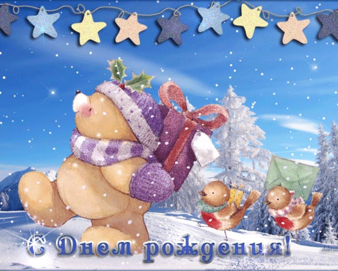С днем рождения поздравления для зимних