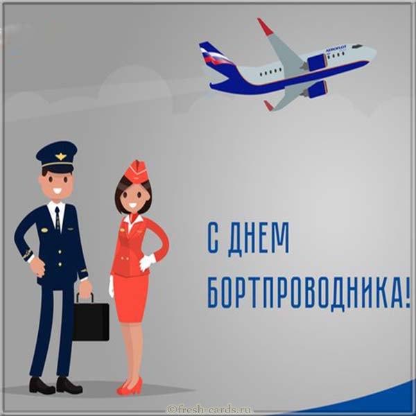 Открытка лучшей стюардессе