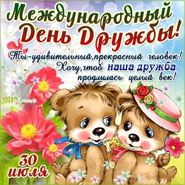 открытки к международному дню дружбы прикольные