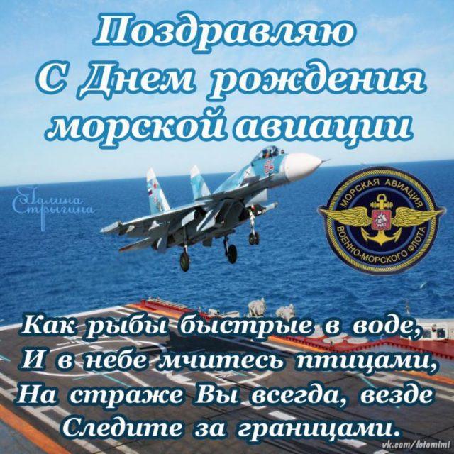 Открытки с днем морской авиации