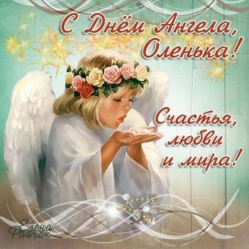 Открытки ольга с днем ангела