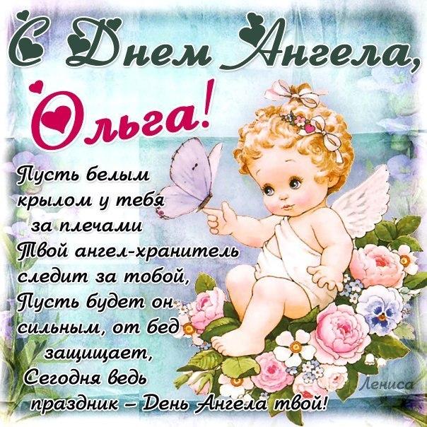 поздравления с днем ангела елены и ольги открытки