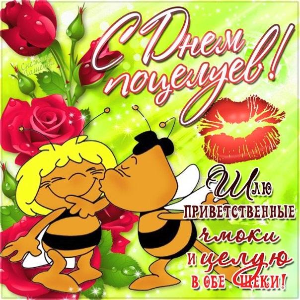 Поздравление с днем поцелуя короткие