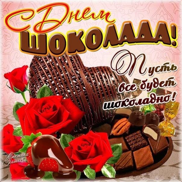 чрезмерно фото с днем шоколада белорусского президента
