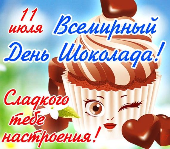 Стихи ко дню шоколада