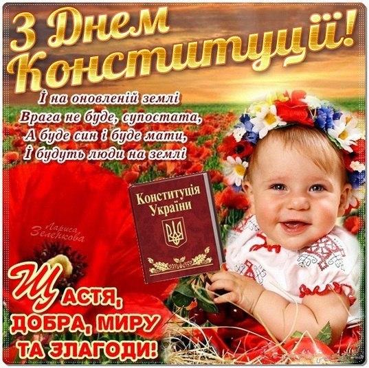 обед или день конституции украины открытка грибок известен