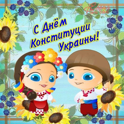 день конституции украины открытка вас поздравляю