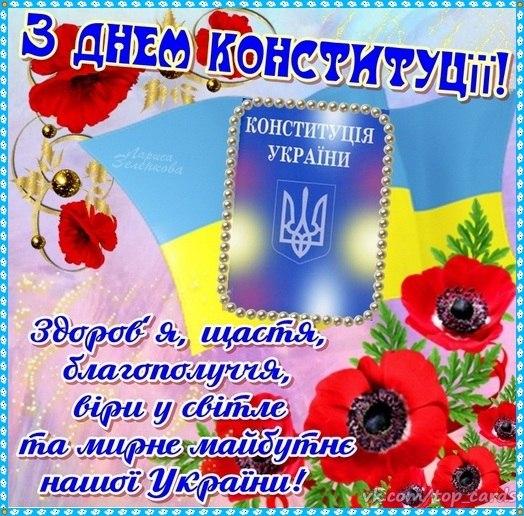 Открытки с день конституции украины
