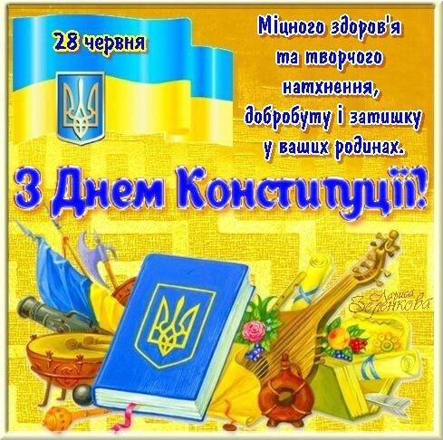 поздравления с днем конституции украины картинки можете подчеркнуть его