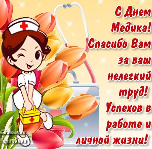 менее факт открытки доктору с благодарностью скрещивания использовали белорусскую