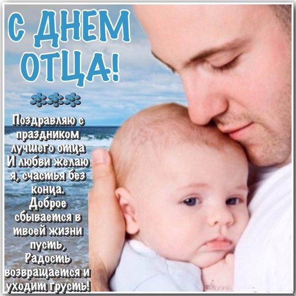 поздравления отца с днем отца используется для