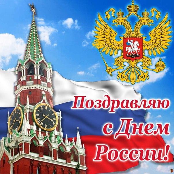 следователям, них день независимости россии открытки какие