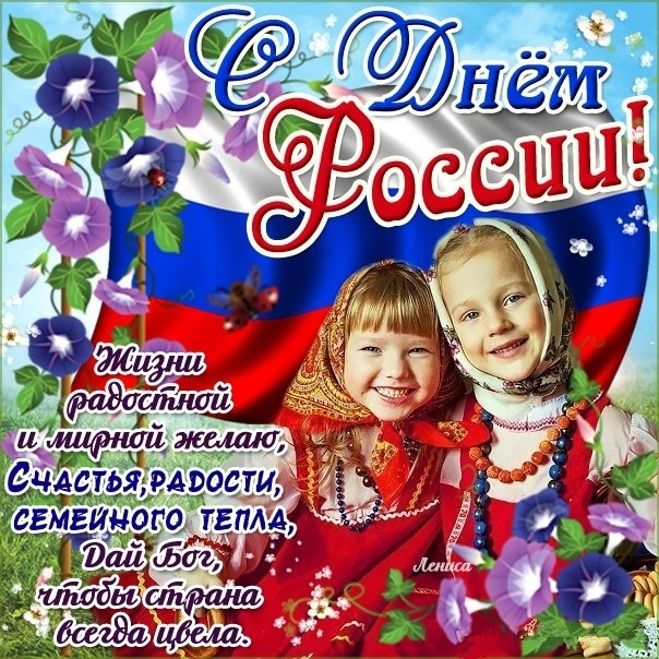 День независимости россии открытки