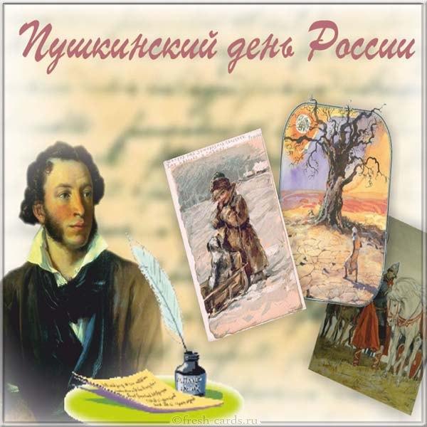 Открытки с изображением пушкина