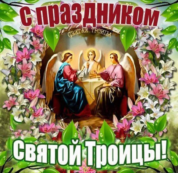 Картинки с религиозным праздником троицей полное имя