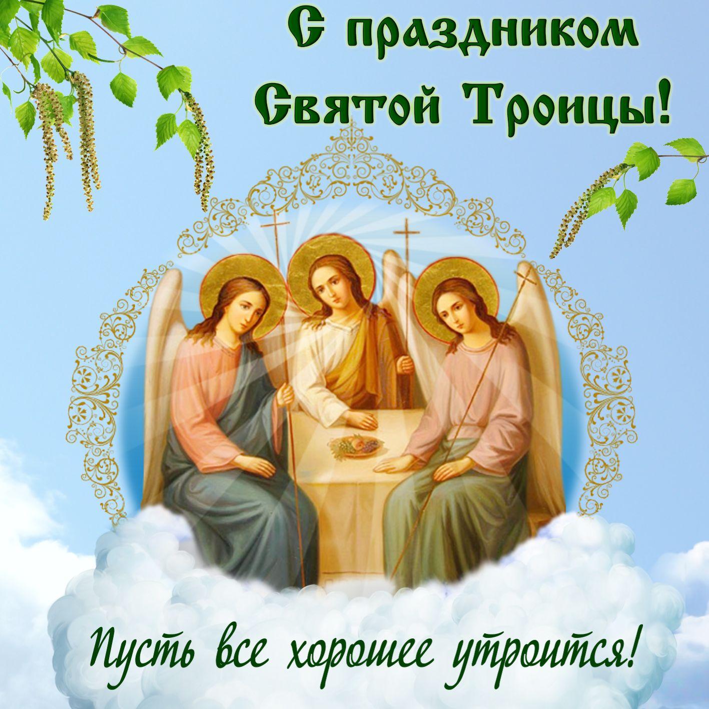 Открытка троицы 16 июня