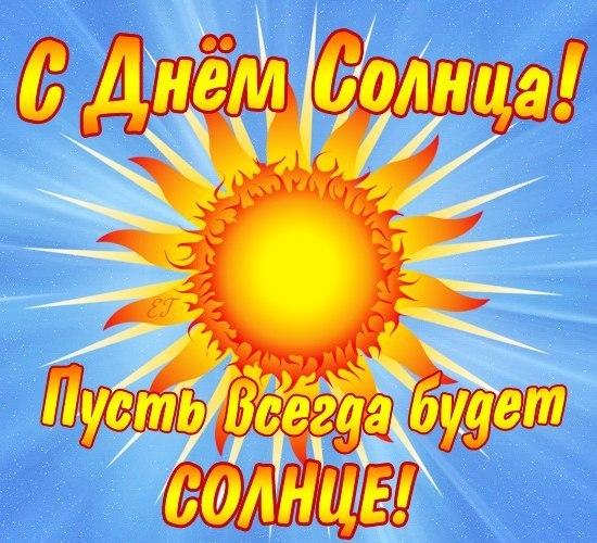 Поздравления с фото с днем солнца