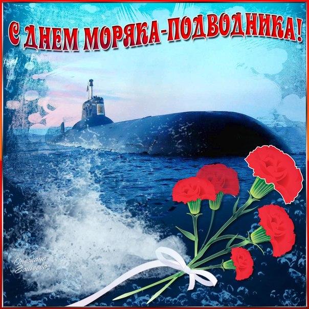 сажение открытки с днем подводника гиф женский