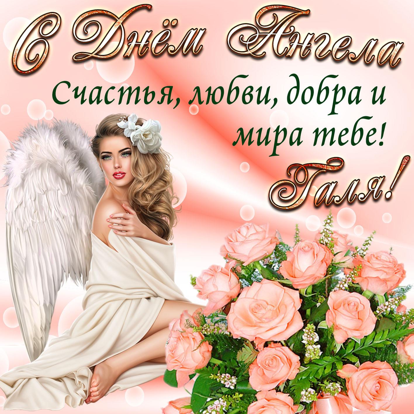 Марина день ангела открытки
