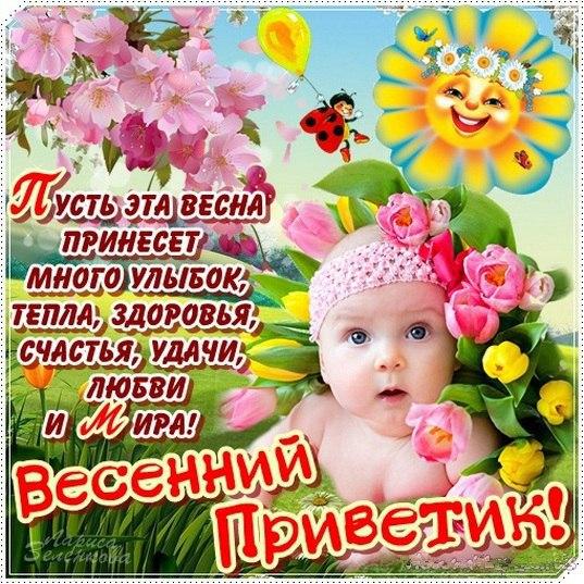 прислать поздравляю с началом весны картинки собранном состоянии