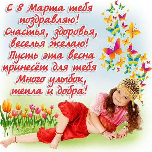 Самая красивая поздравления для 8 марта